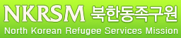 North Korean Refugee Services Mission